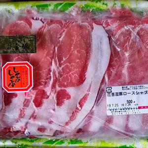 【白金豚しゃぶセット1kg】北日本銀行の株主優待品到着!