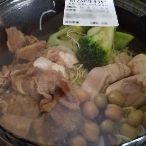 【実質63円】RIZAP牛サラダを食べる!吉野家の株主優待券・SmartNewsクーポン・メルペイ利用