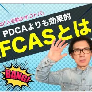PDCAより行動しやすい「TEFCAS」