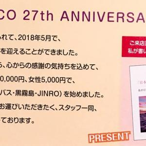 #B24:新宿 歌舞伎町 Community Bar ECO(エコ)②(Kabuki-cho, Shinjuku, Tokyo) 27周年記念出版