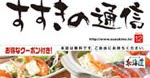 #B20:北海道・札幌の韓国バー サラン⑬(Korean Bar Saran, Sapporo, Hokkaido)「すすきの通信」に副店長登場!