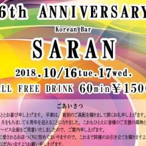 #B20:北海道・札幌の韓国バー サラン⑫(Korean Bar Saran, Sapporo, Hokkaido) 6周年