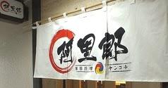 #B20:北海道・札幌の韓国バー サラン⑯(Korean Bar Saran, Sapporo, Hokkaido)系列店・韓国料理アリラン・オープン(190530)