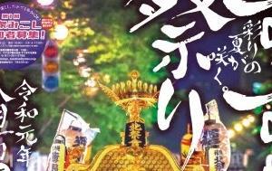 #B20:北海道・札幌の韓国バー サラン⑰(Korean Bar Saran, Sapporo, Hokkaido) すすきの祭り・花魁道中と、浴衣DAY(190714)