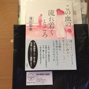 滝田愛美さんの読後と内村選手と。