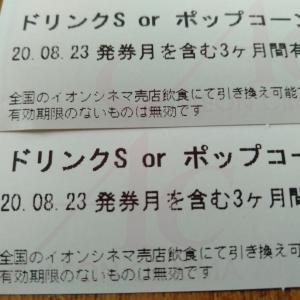 お得に映画 2020/08/23