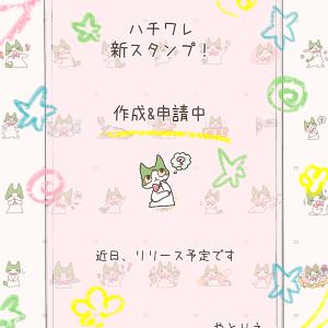 ハチワレLINEスタンプのお知らせ!