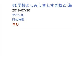「海しみ」Kindle5冊目のおしらせ!