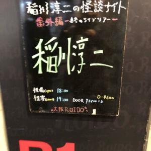 「稲川淳二怪談ナイト2019 真冬のライブハウスツアー」
