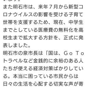ひとり親世帯に5万円給付(2回目)