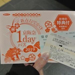 新春おでかけ京阪奈1dayパスで近鉄を乗りつぶした話