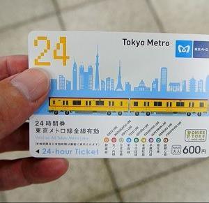 東京メトロの新デザインの24時間券(1日乗車券)は何が違う?
