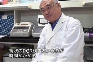 PCRよりも簡便な迅速診断キットへの期待