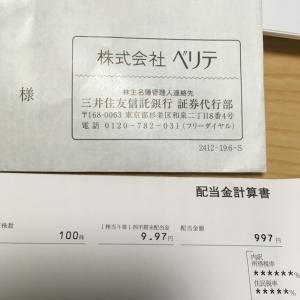 【ベリテ(9904)】配当金入りました☆*°