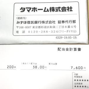 【タマホーム(1149)】配当金&株主優待届いた〜♪