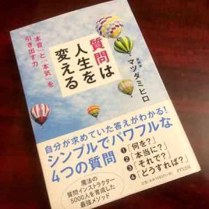【魔法の質問】マツダミヒロさん著書「質問は人生を変える」が私を変えた。たった3つの「質問」が人の人生を変え、自分を変え、未来を変える。