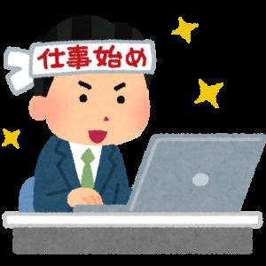 【苦悩を幸福に】「仕事に追われている」は危険信号。仕事が楽しくない自分から、仕事が楽しい自分に。