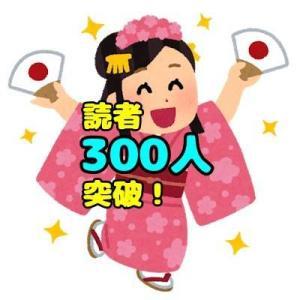 【運営報告】読者300人突破!読者紹介しまくりキャンペーン開催!