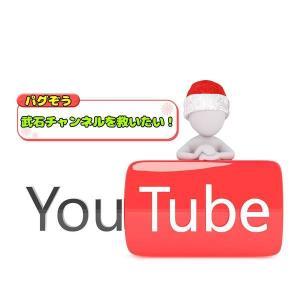 【武石チャンネルを救いたい】ラーメンYoutuberから次の局面へ!昇格せよ、武石!