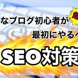 【超重要】はてなブログ初心者が最初にやるべきSEO対策5選!上位表示で月間1万PVを獲得せよ!
