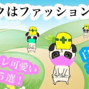 マスクはファッション!最新オシャレ可愛いマスク5選!白マスク卒業しちゃいな!