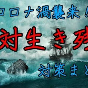 コロナ渦襲来で日本大ピンチ!自分だけは絶対生き残るコロナ対策記事まとめ!