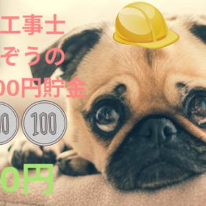 【2019最新】100円玉3枚で買える超おすすめ最先端便利アイテム⭐︎ぷるんとゆでタマゴ⭐︎