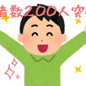 【運営報告】読者数200人突破‼️大好きな読者様をご紹介させて頂きます⭐︎