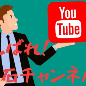 【八戸の星?「武石」を全力で応援】幸せを掴みたい系Youtuberが贈る5分動画「武石チャンネル」にチューモーク!