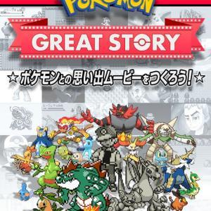 【Pokemon GREAT STORY】自分だけの激エモ思い出ムービーを作ったら懐かしくて泣きそう