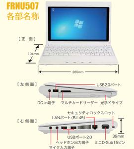 10年前のネットブックを活用する(SSD換装による速度向上検証-2)