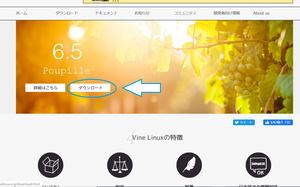 WindowsPCをLinuxとのマルチブートPCにする話(準備編)