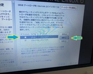 WindowsPCをLinuxとのマルチブートPCにする話(インストール 後半編)