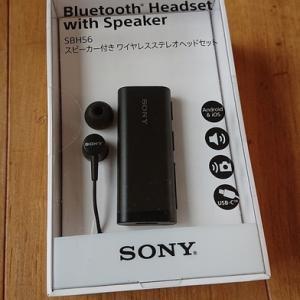 HDVoice対応のBluetoothレシーバーを購入してみる(SONY SBH56)
