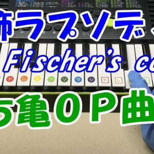 こち亀OP【葛飾ラプソディー】Fischer's-フィッシャーズ- 簡単ドレミ楽譜 初心者向け1本指ピアノ