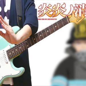 炎炎ノ消防隊 Fire Force OP インフェルノ  Inferno  Mrs. GREEN APPLE(Guitar Cover)ギターで弾いてみた