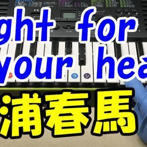 三浦春馬【Fight for your heart】TWO WEEKS 簡単ドレミ楽譜 初心者向け1本指ピアノ