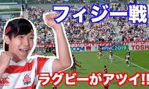 【ラグビー日本代表戦】いまラグビーがアツイ!!!【日本 vs フィジー】