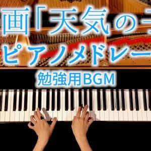 「天気の子」メドレー – 勉強用・作業用BGM – RADWIMPS – ピアノカバー – 弾いてみたCANACANA