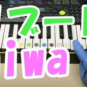 【リブート】miwa 凪のお暇 簡単ドレミ楽譜 初心者向け1本指ピアノ