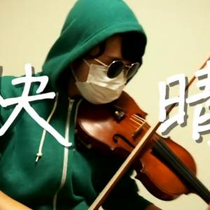 【バイオリン】『快晴』/Orangestar 弾いてみた。