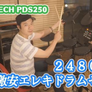 ドラムレッスン【激安エレドラセットを買ってみた!!】PLAYTECH PDS250のご紹介