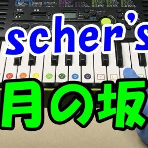 新曲【8月の坂】Fischer's-フィッシャーズ- 簡単ドレミ楽譜 初心者向け1本指ピアノ