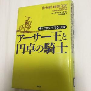【本】【ブックレビュー】海外の小説、『アーサー王と円卓の騎士』から学んだ本の読み方!