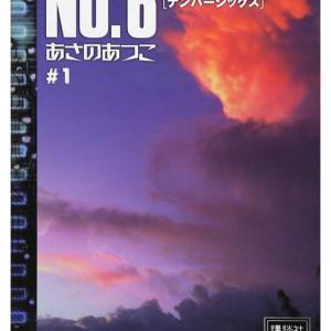 【あさのあつこ】【No.6】