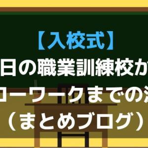 【入校式】初日の職業訓練校からハローワークまでの流れ(まとめブログ)