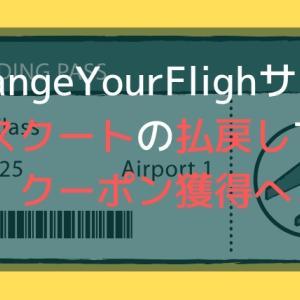 【ChangeYourFlighサイト】スクートの払戻しでクーポン獲得へ