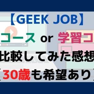【GEEKJOB】転職コースと学習コースを比較(30代も希望あり)