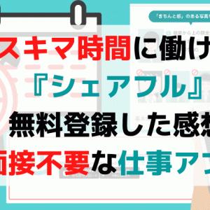 【どう?】『シェアフル』バイトアプリに登録した感想(スキマ副業におすすめ)