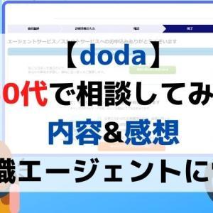 【30代の感想】doda転職エージェントは、どうだ?(メールが多いけど)